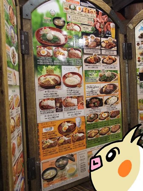 びっくりドンキー清田店内 メニュー表を眺めているピヨ.jpg