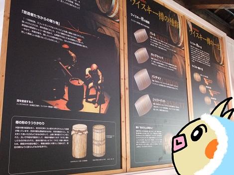ウイスキー樽について学んでいるピヨめぐモカ.jpg