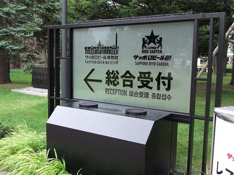 サッポロビール博物館の総合受付.JPG