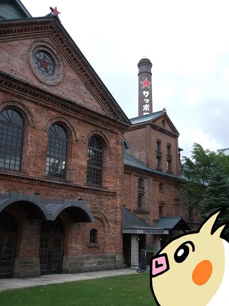 サッポロビール博物館前に到着.jpg