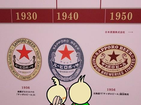 ビールのラベル 1930 1942 1956年.jpg