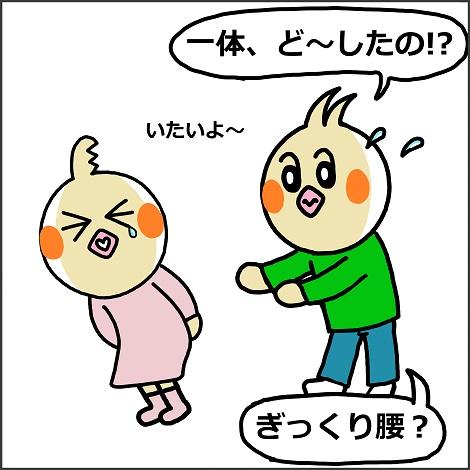 四コマ漫画 冬の悲劇 2.jpg