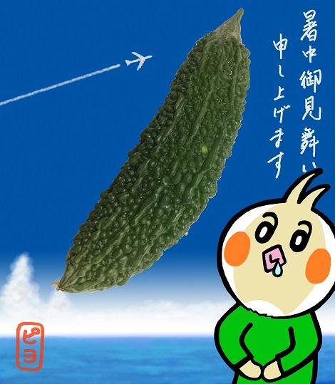 暑中お見舞い申し上げます#ピヨめぐモカ#ブログ.jpg