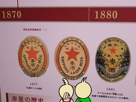 札幌ビール発売当時のラベルを見学するピヨめぐモカ.jpg