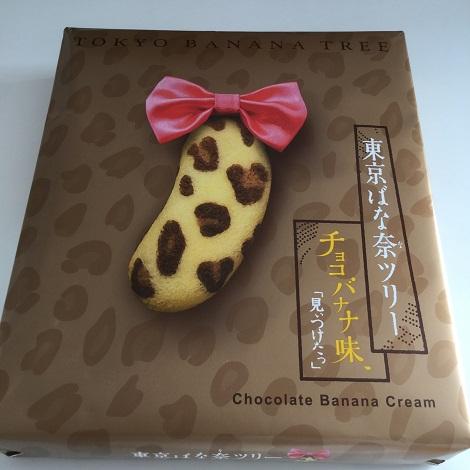 東京ばななツリー チョコバナナ味 (見ぃつけたっ) 2.jpg