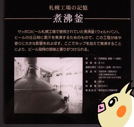 煮沸釜を見学したピヨ.jpg