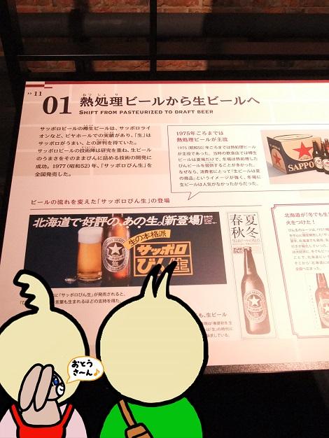 熱処理ビールから生ビールへ.jpg