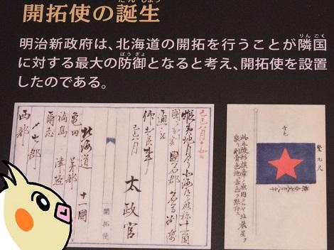 開拓使の誕生を勉強しているピヨめぐモカ.jpg