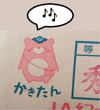 JA紀北かわかみ 和歌山県橋本市 かきたん 柿 かきピヨ 6.png